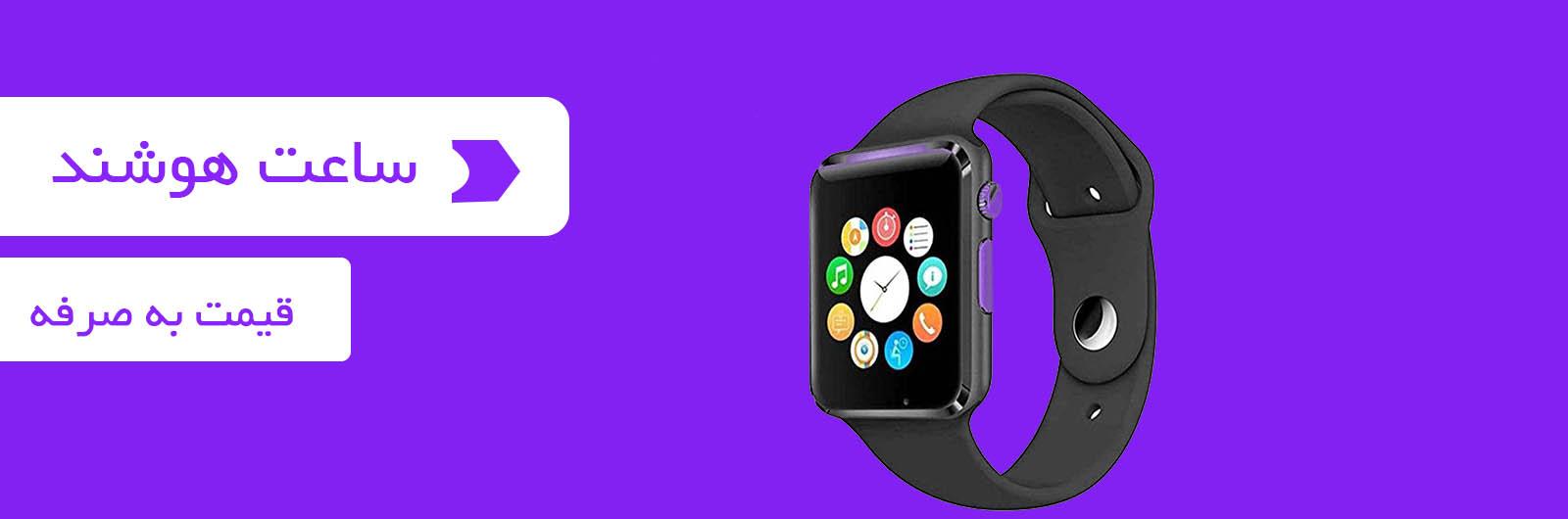 خرید آنلاین ساعت هوشمند