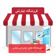 لیست فروشگاه های اینترنتی