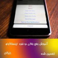 رفع بلاکی دو طرفه اینستاگرام