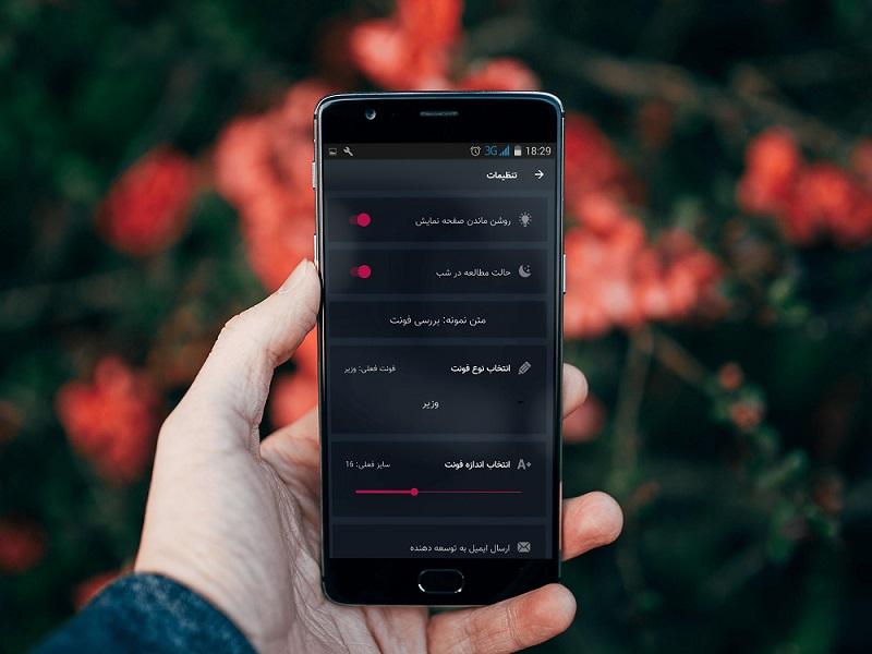 سرگرمی موبایل