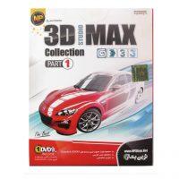 قیمت نرم افزار 3d max